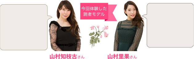 今回体験した読者モデル山村知枝古さん・山村里果さん