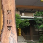 「星野リゾート 界 伊東」1泊2日旅