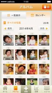 app_album