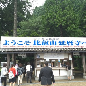 夏休みは、1泊2日で比叡山へ ①