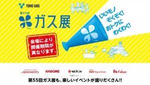 第55回ガス展も、楽しいイベントが盛りだくさん!! |東邦ガス