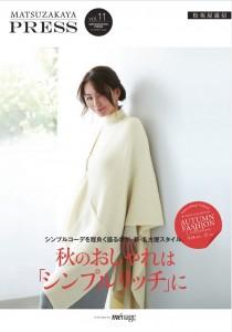 menage KELLy × MATSUZAKAYA PRESS