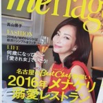 メナージュ秋号は、8日発売です!