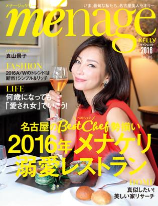 2016秋号