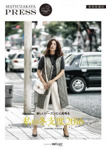 MATSUZAKAYA PRESS VOL12 発刊!