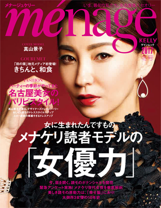 menage2017_winter