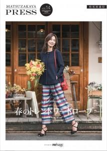 MATSUZAKAYA PRESS vol14発刊!