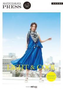 MATSUZAKAYA PRESS vol.16発刊です!