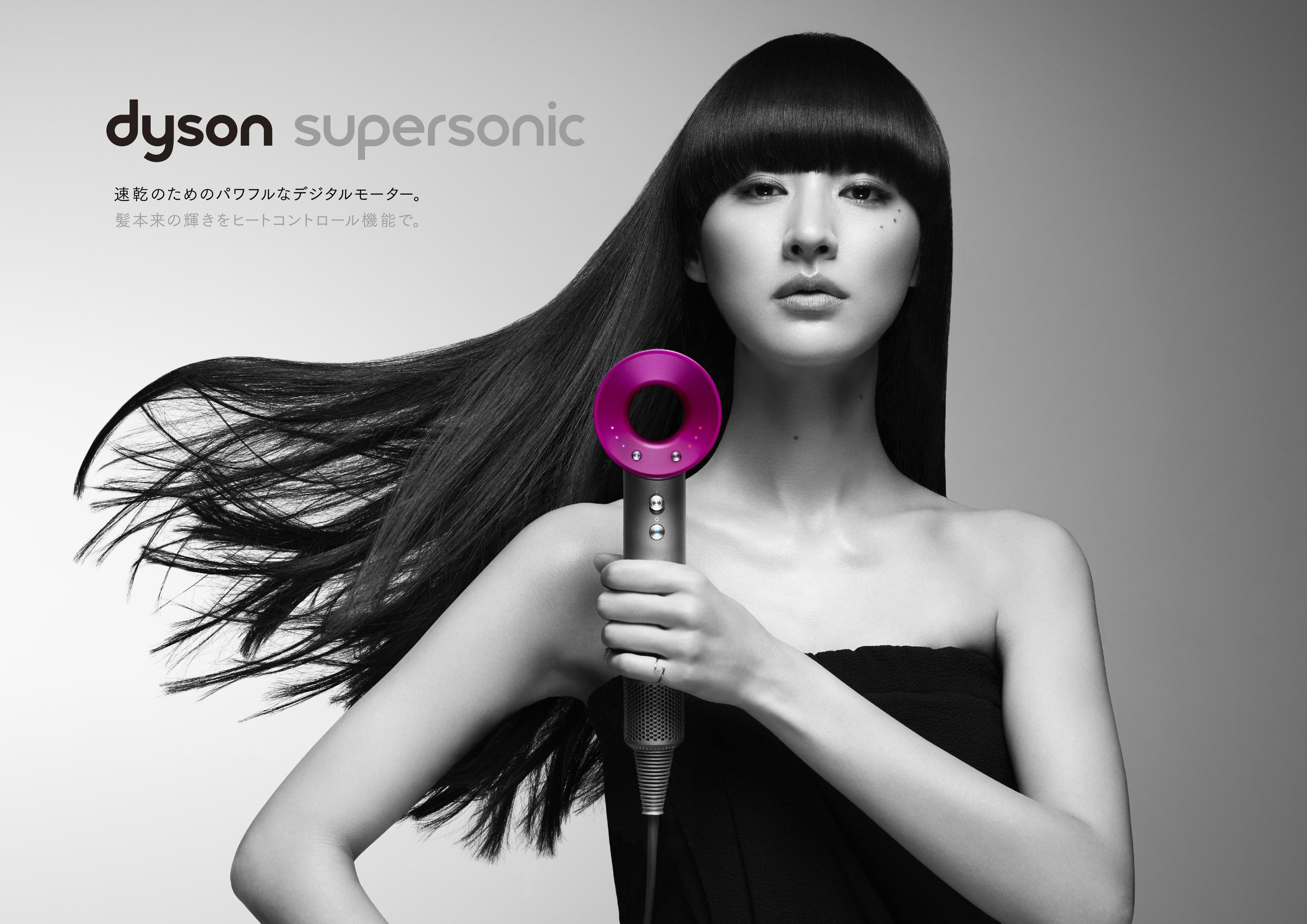 日本人をツヤ髪に。dyson のヘアードライヤー販売開始