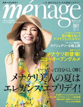 menage2017_summer