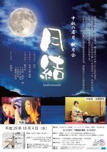 中秋の名月に楽しむ「月結」が今年も開催