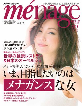 menage2017_autumn
