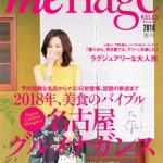 メナージュ春号本日発売です!