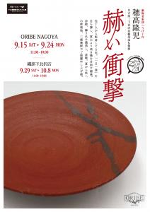 hodaka_nagoya2018