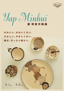 yap_nagoya2018