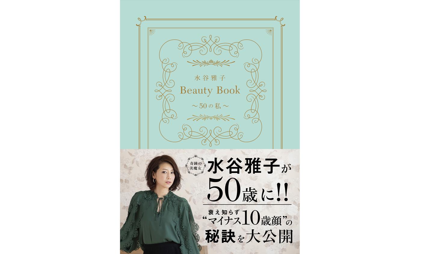 メナガンスの憧れの的! 水谷雅子さん著『BEAUTY BOOK~50の私~』が、11月20日に発売。