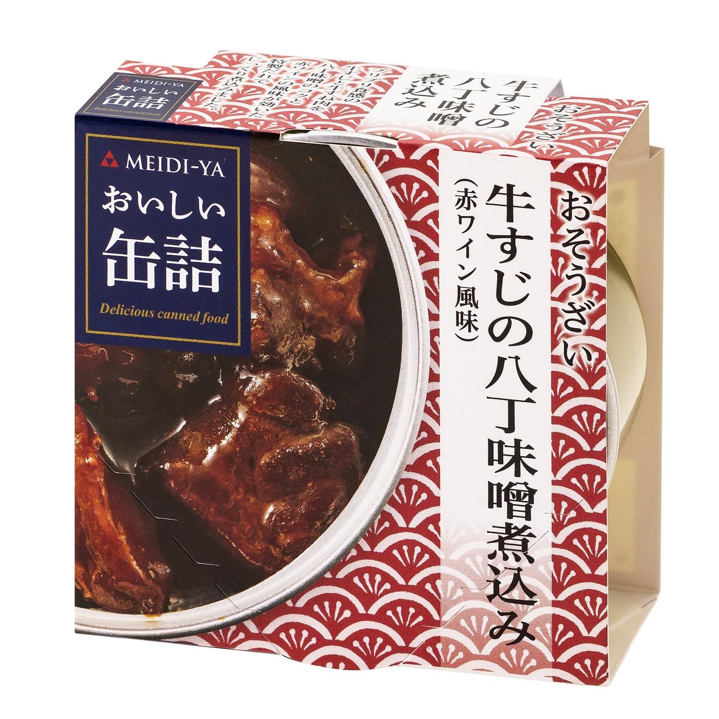 牛すじの八丁味噌煮込みs
