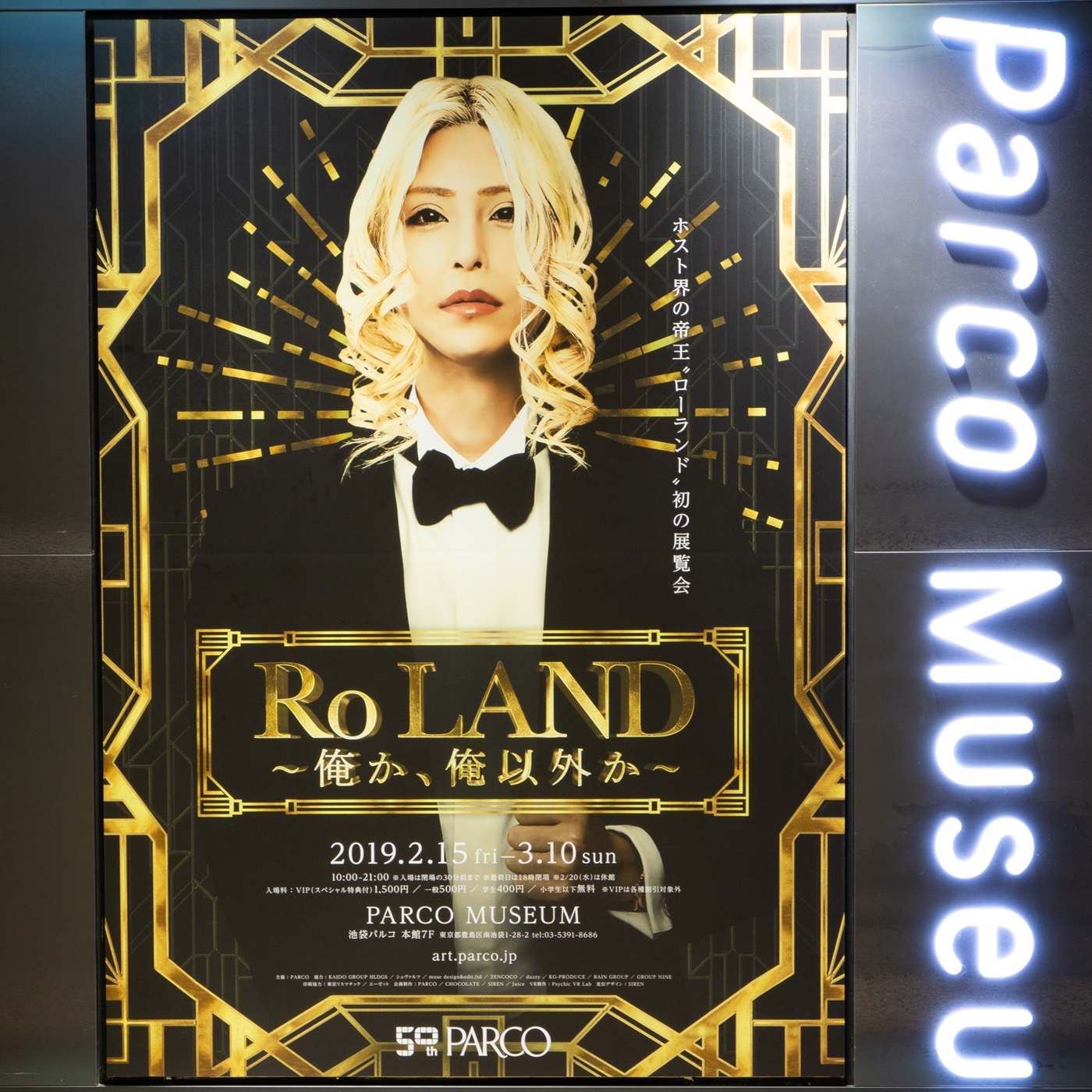 ホスト界の帝王「ローランド」の展覧会、Ro LAND ~俺か、俺以外か~に行ってきました