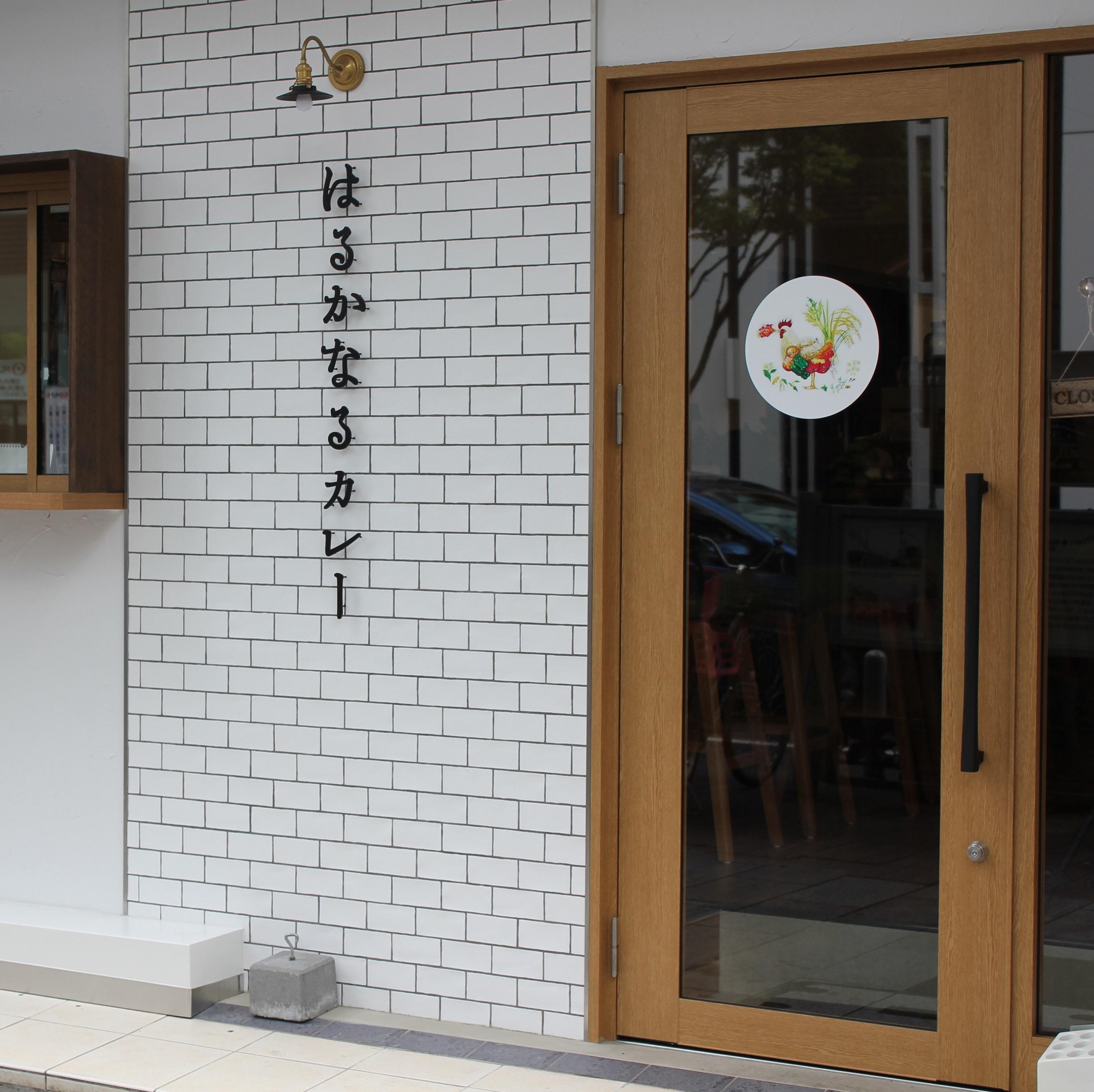 名古屋初上陸! 野菜モリモリの「はるかなるカレー」を食べてきました