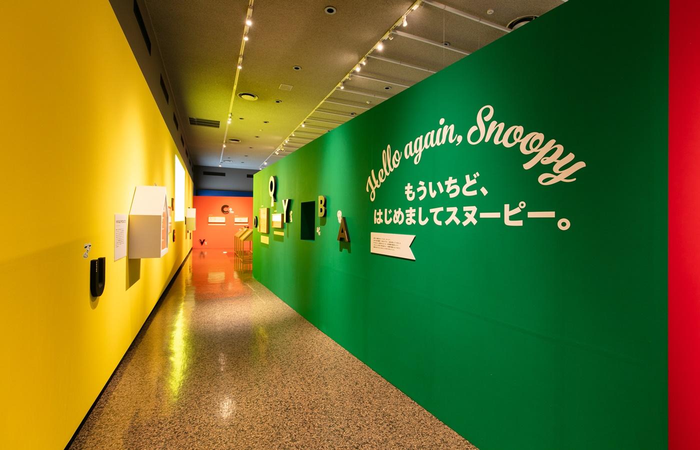 名古屋で開催中!まだ間に合う「スヌーピーミュージアム展」へ駆け込み!