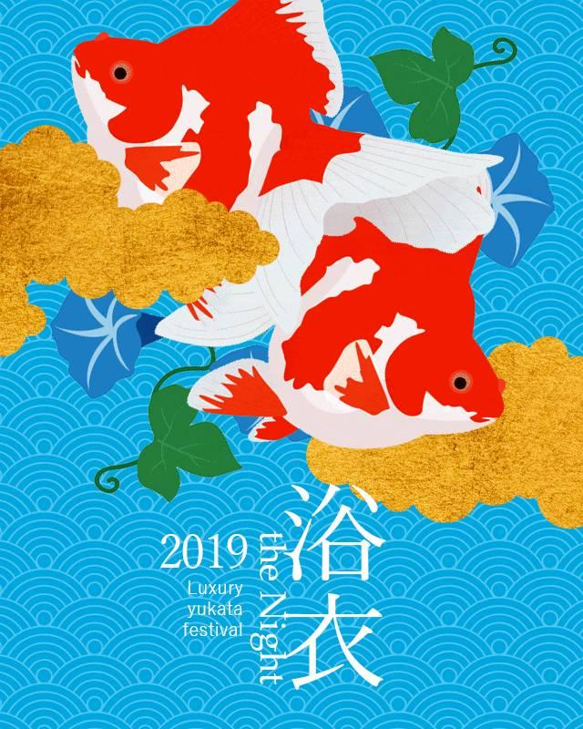 大人ラグジュアリーな浴衣祭り「浴衣 THE NIGHT 2019」開催