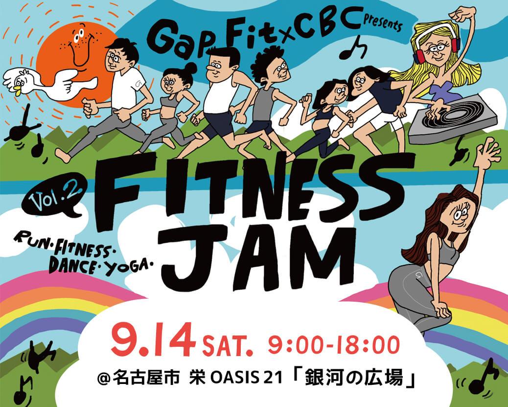 【抽選で参加チケットプレゼント!】9/14開催「GapFit×CBC FITNESS JAM」