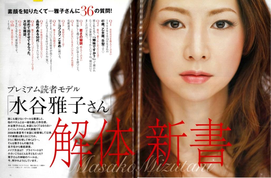 雅子さん解体新書1