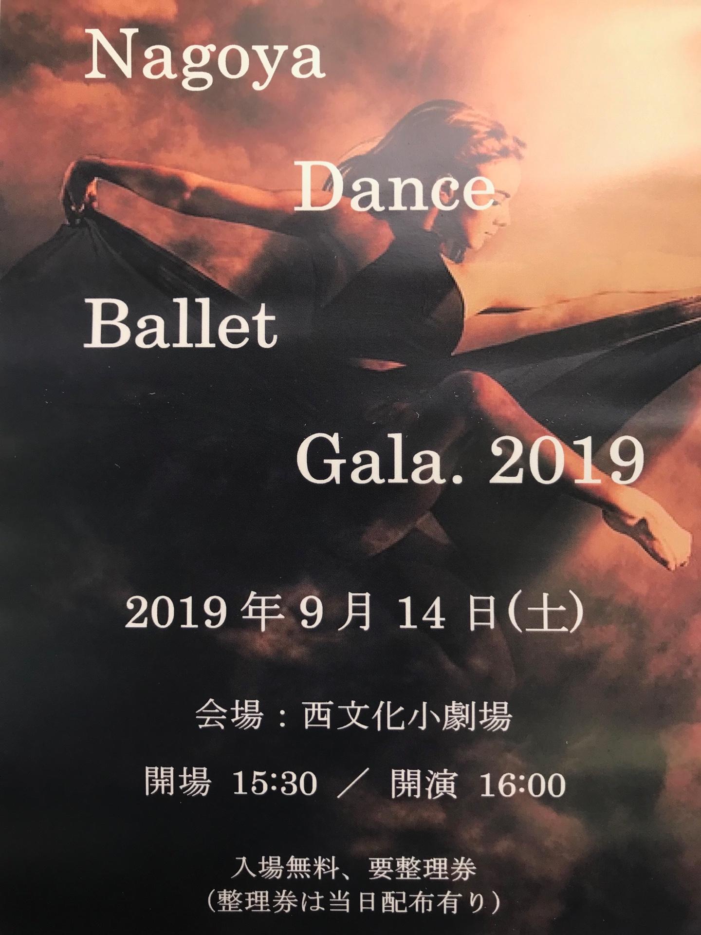 有名バレエダンサーが出演する「Nagoya Dance Ballet  gala」に注目