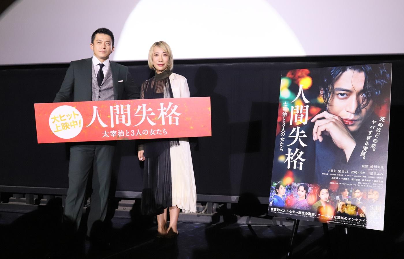 映画『人間失格 太宰治と3人の女たち』の蜷川実花監督、小栗旬さんが名古屋に登場!