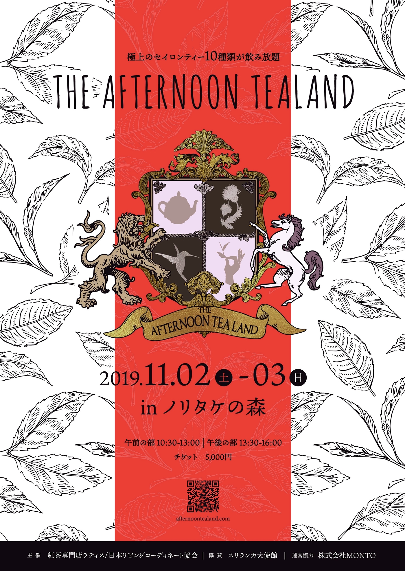 おいしい紅茶が飲み放題の「THE AFTERNOON TEALAND」がノリタケの森で今年も開催!