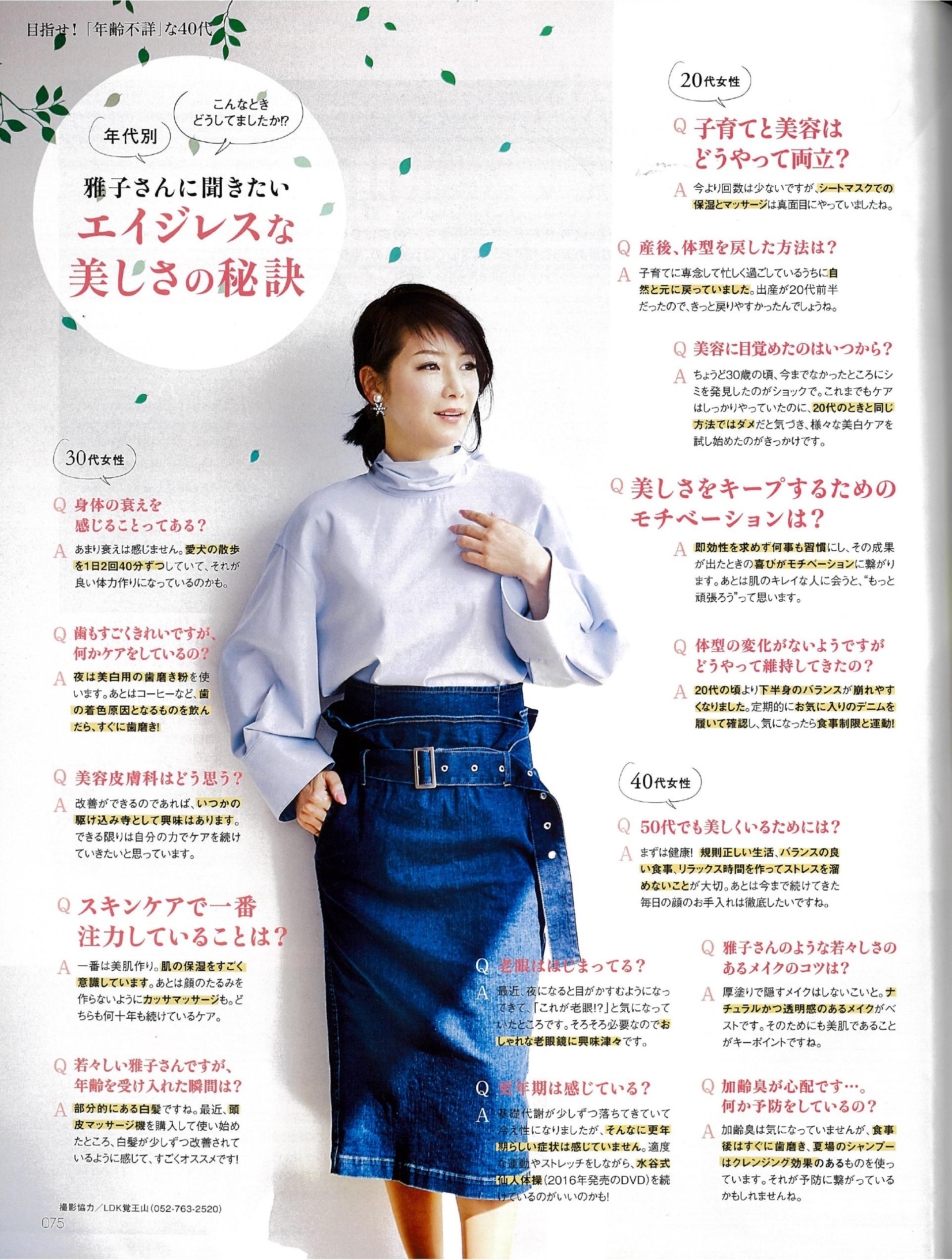 水谷雅子さん01