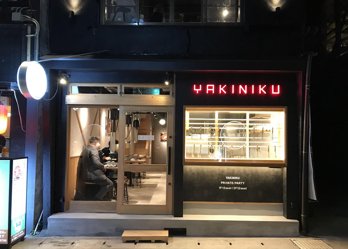 名古屋に5店舗展開する「焼肉ホルモンせいご」が、岐阜・玉宮エリアに「YAKINIKU SEIGO 岐阜玉宮店」をオープン。