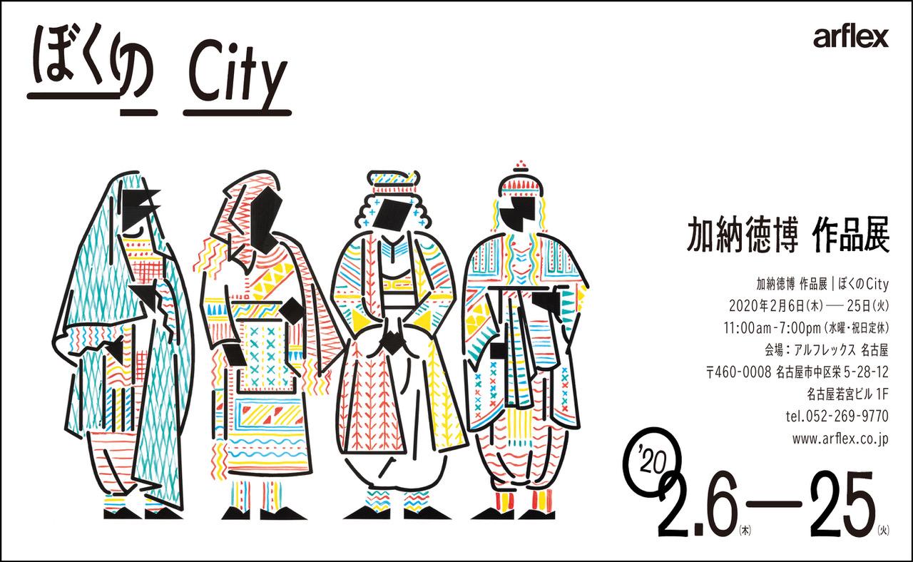 加納徳博 作品展「ぼくのCity」が「アルフレックス名古屋」で開催中!