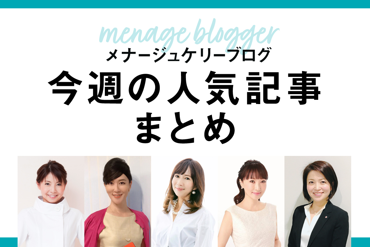 【7月4日~10日】メナージュケリーブログ 今週の人気記事まとめ