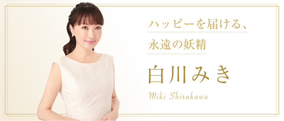 メナージュオンライン_白川みきさん