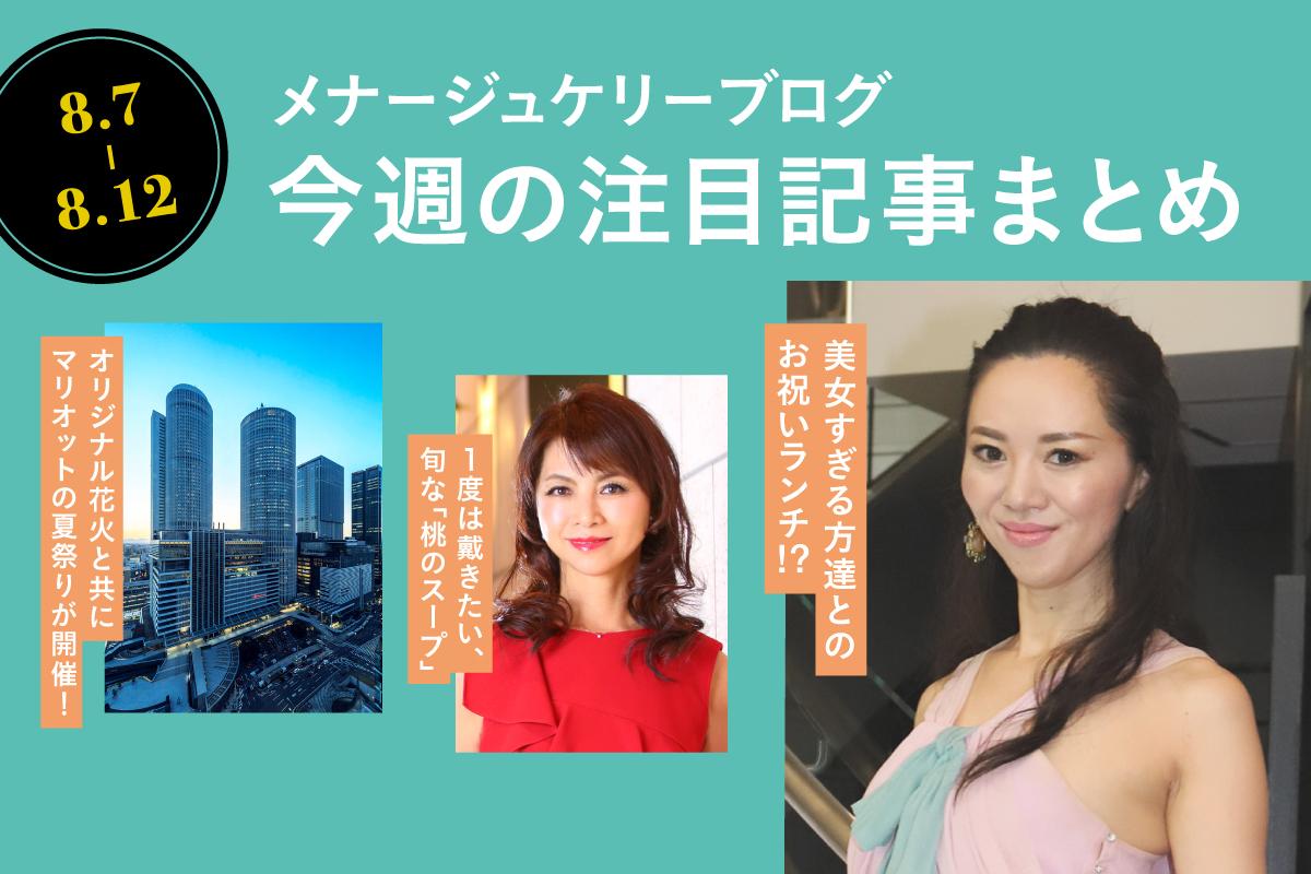 【8月7日~13日】メナージュケリーブログ 今週の注目記事まとめ